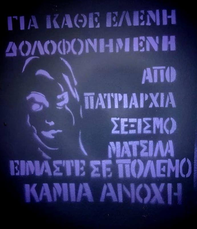 "stencil by ""kamia anochi"" group with the following text: for every Eleni murdered from patriarchy, sexism and macho culture we are in war"