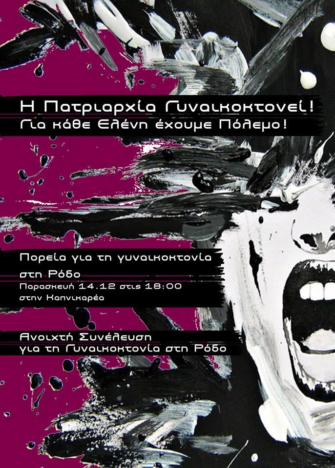 poster criticising patriarchy about Eleni Topaloudi murder